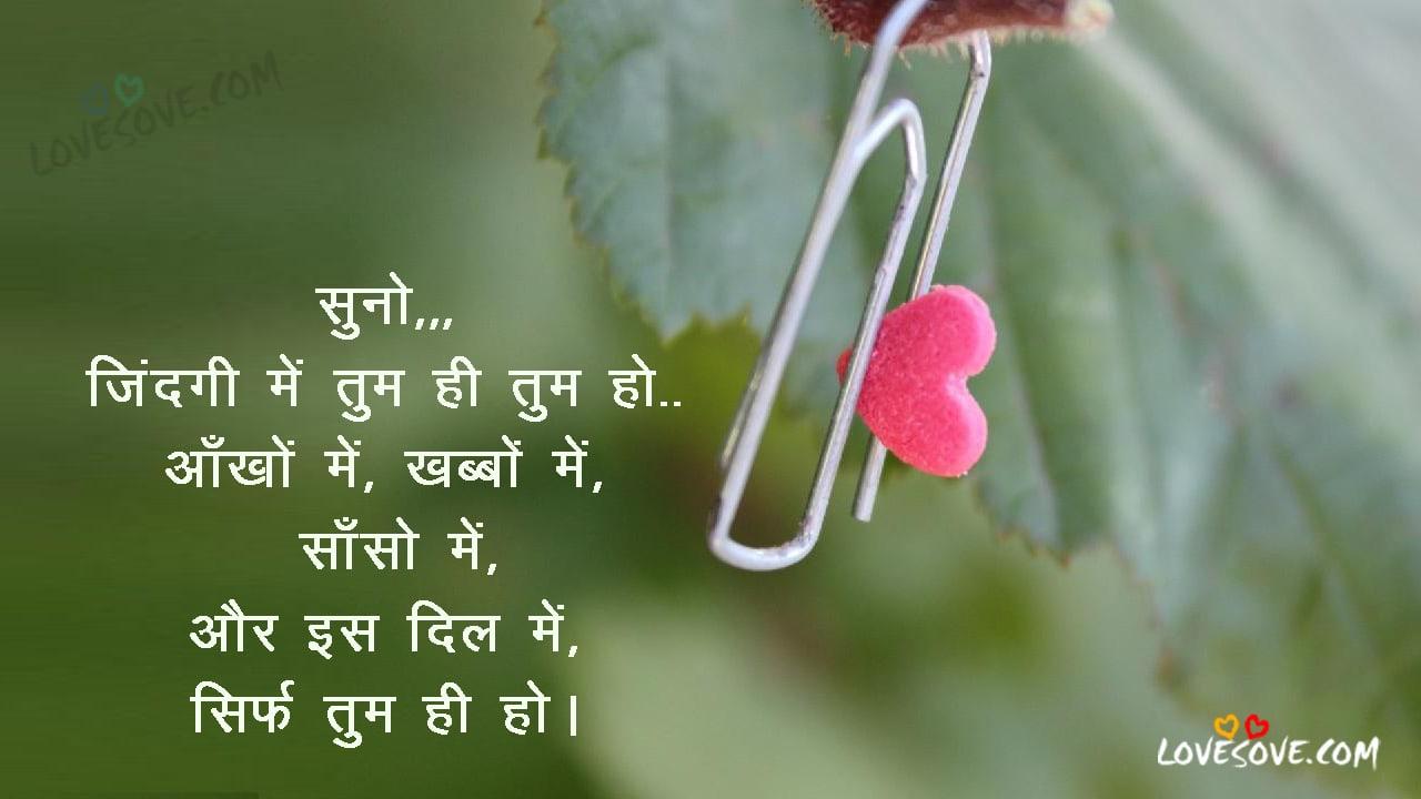 Cute Love Shayari In Hindi Suno Zindagi Mein Tum Hi Tum  Line Love Status  Line Shayari In