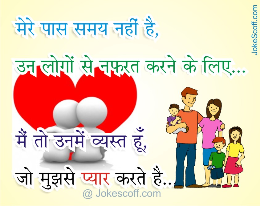 Superb Great Quotes In Hindi