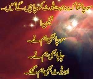 Romantic Sad Urdu Poetry  Lines Emo Broken Heart Quotes Very Sad Urdu