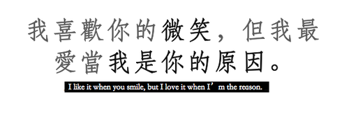 Chinese Love Quotes Everyday
