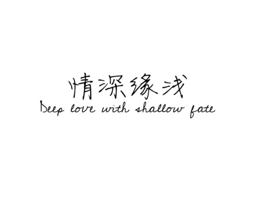 Love Mine Beautiful Personal Edit Thoughts Couples Chinese Translation Relatable Chinese Proverb Fate Bykex