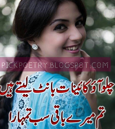 If You Have Any Suggestion Or Ideas To Get More Two Lines Urdu Poetry Images Tell Us Your Thoughts By Commenting Below On