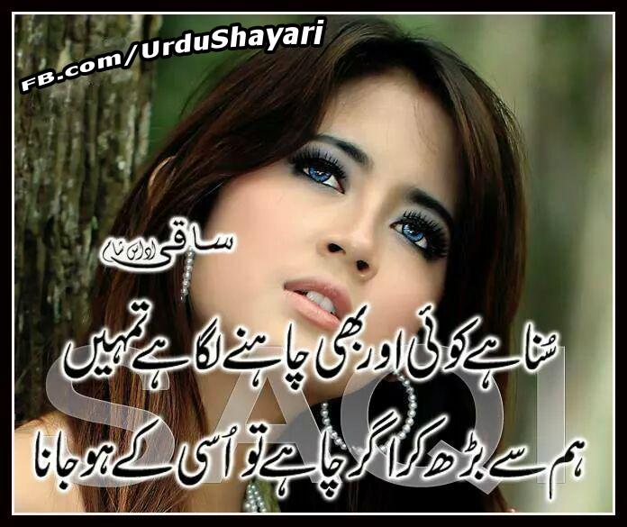 Urdu Shayari  Line Shayari Wafakadard Sad Poetry