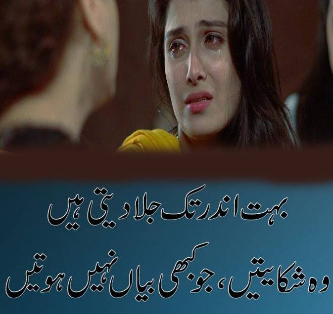 Urdu Poetry Quote Free Girl Hd Love Quotes Wallpaper