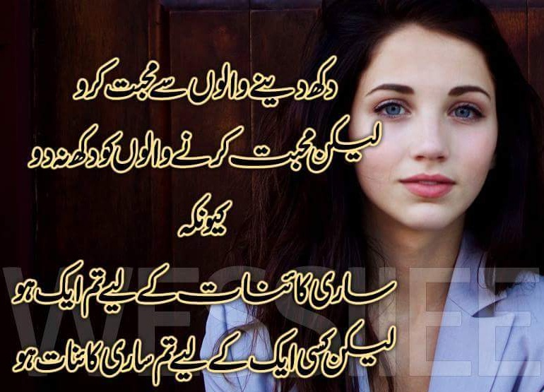 Very Emotional Love Quotes In Urdu Hover Me