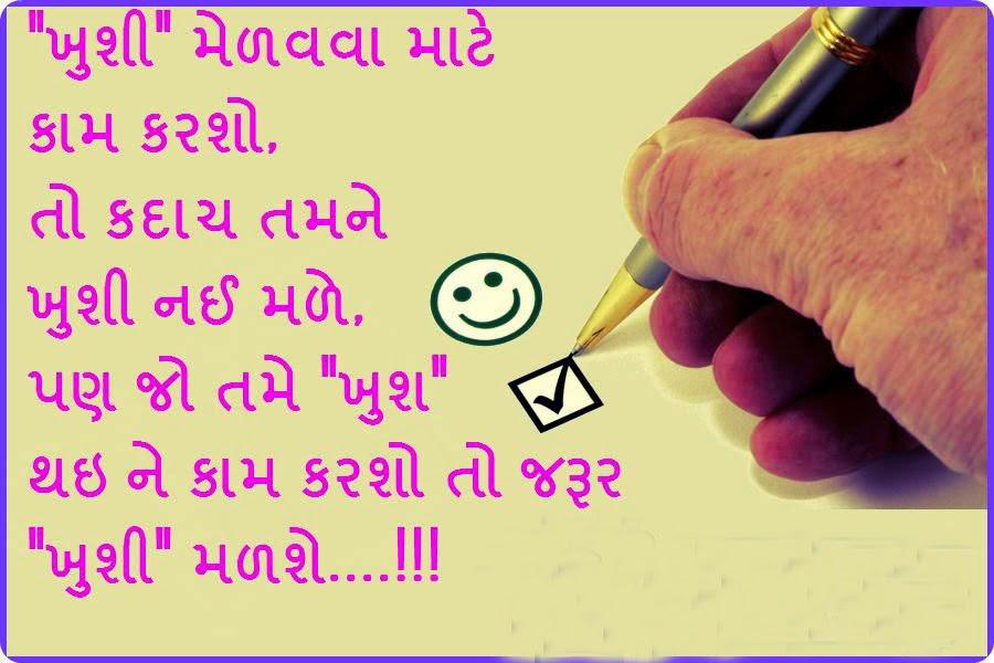 Happy Valentines Day  Valentines Day Love Quotes And Gujarati Shayari