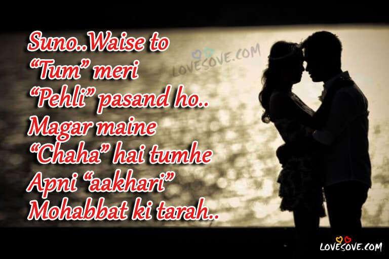 Line Sad Shayari Hindi Romantic Shayari Pyaar Mohabbat Shayari Best Hindi Mohabbat Shayari