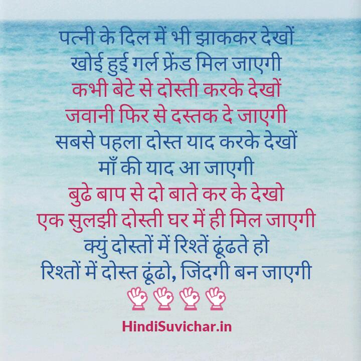 Hindi Quotes For Family And Parents