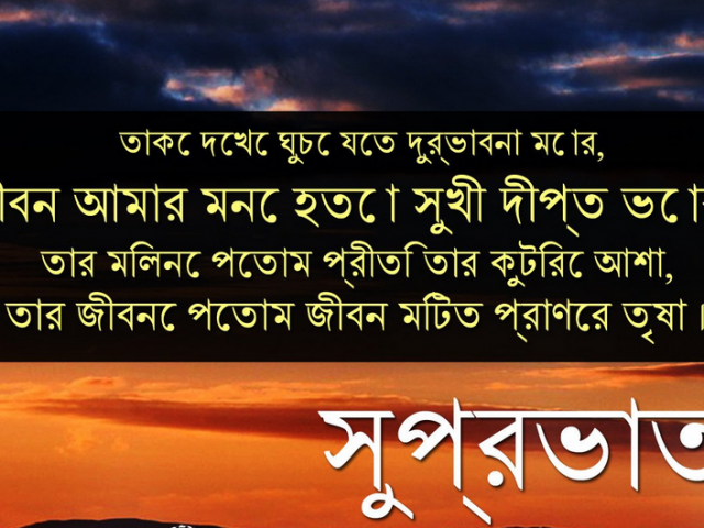 Bengali Good Morning Image Com