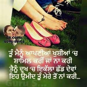 Touching Lines Heart Touching Punjabi Couple Punjabi Comments Couple