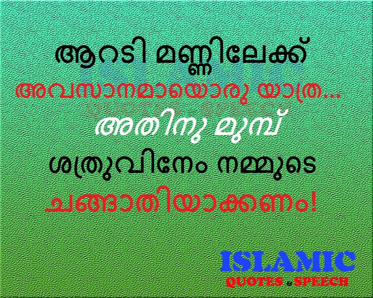 Malayalam Quotes Islamic Quotes Dream Big Inspire Quotes Muslim Qoutes Inspring Quotes Dating Inspirational Quotes About