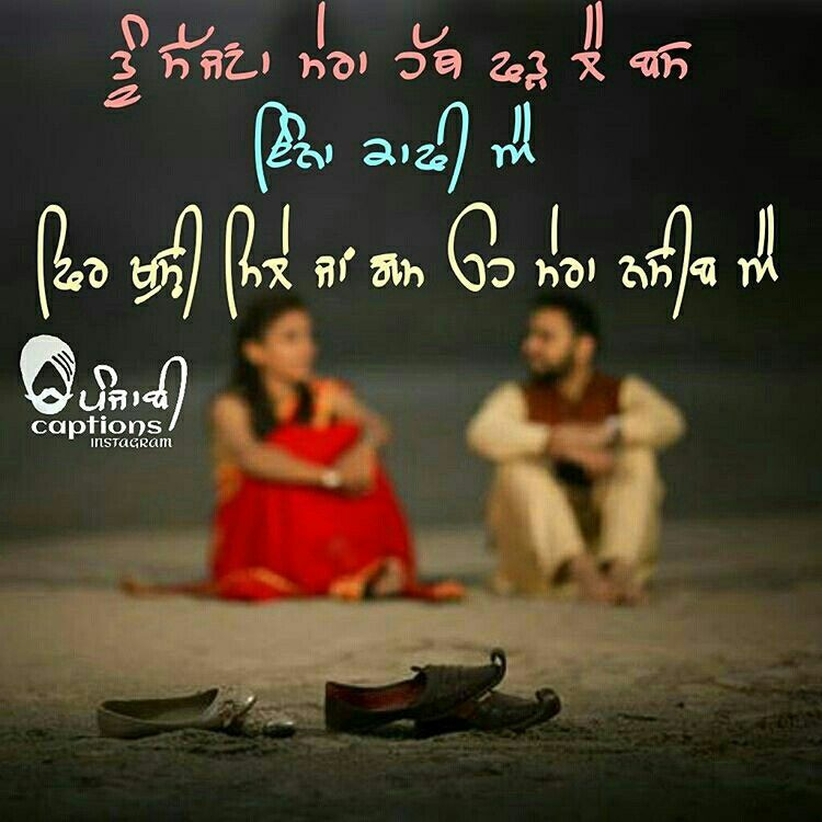 Love U Jaan Punjabi Love Quotespunjabi Captionshindi