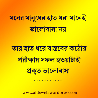 Category Archives Bengali Romantic Quote