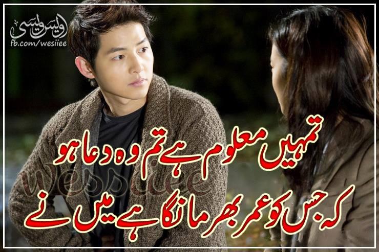 Romantic Urdu Poetry Pictures Urdu Poetry For Her Urdu Lovely Romantic Poetry Pictures