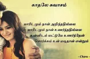 Best Famous Tamil Love Quotes