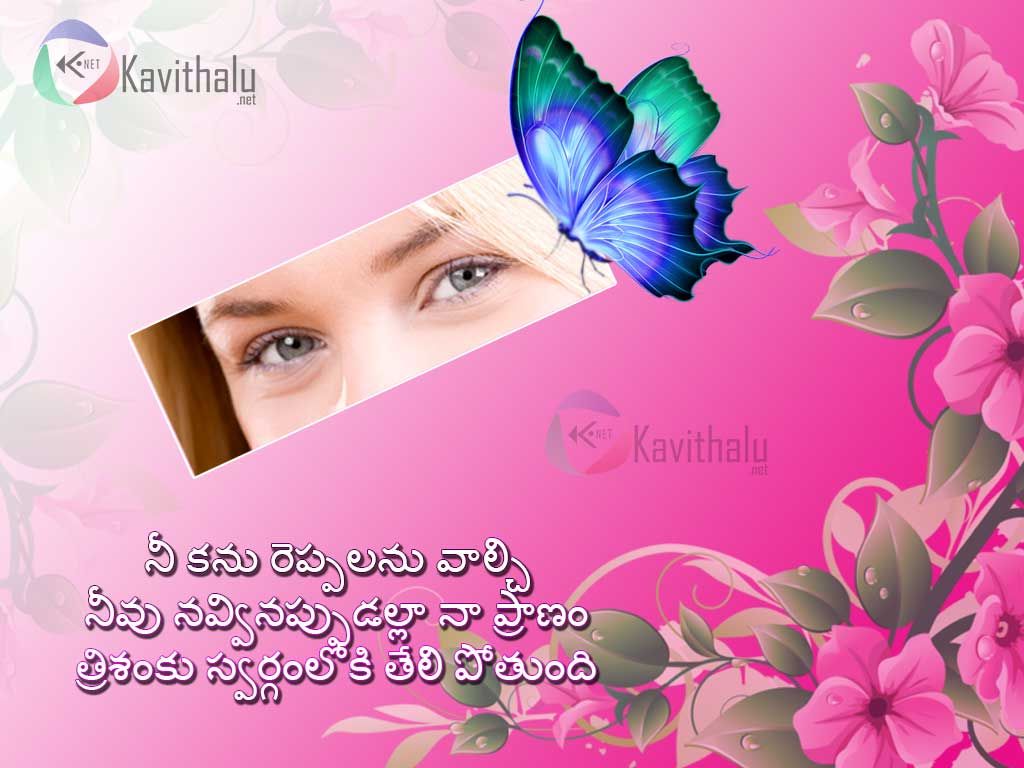Beautiful Girl Eyes Love Sms Quotes Poem Lines Premam Kavithalu In Font With Images