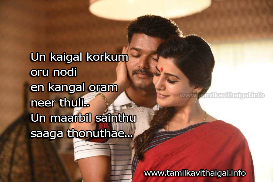 Cute Love Quotes From Tamil Movie Hover Me