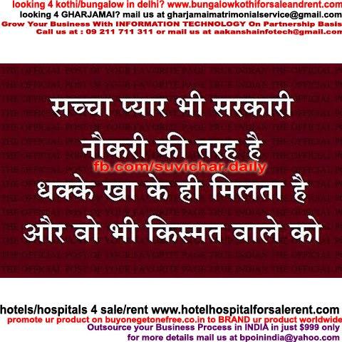 True Love Quotes In Hindi True Love Quotes