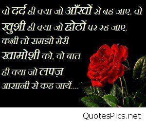 Sad Hindi Love Quotes
