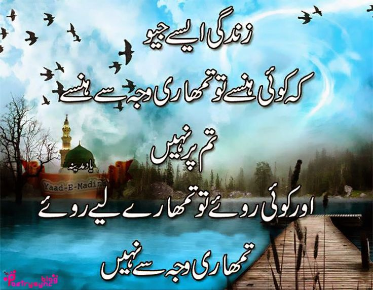 Shayari Urdu Images Zindagi Shayari In Urdu Image For Your Friends