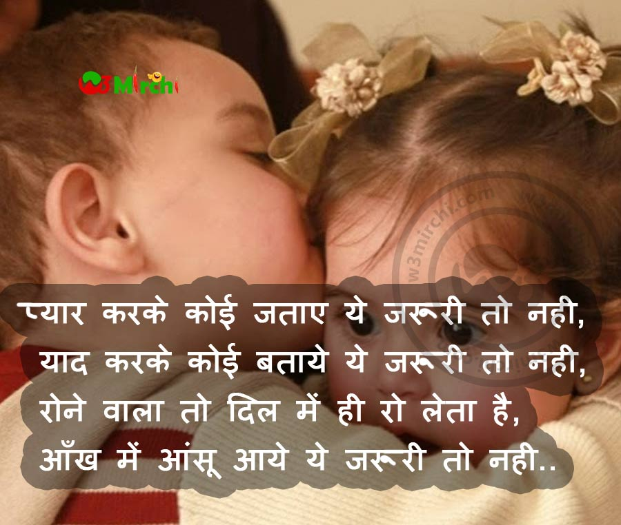 Royalty Free Romantic Love Quotes In Hindi For Boyfriend