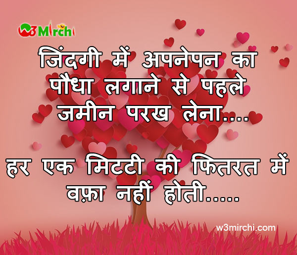 Love Quotes New In Hindi Hover Me