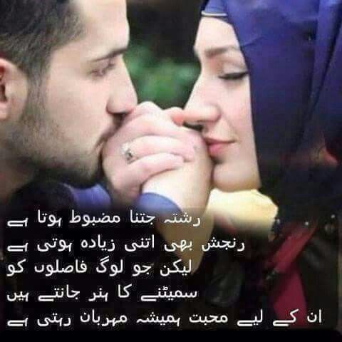 Muslim Couple  E  A  E  A  E  A Written Love Quote In Urdu