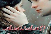 Sad Love Quotes In Urdu For Boyfriend Google Search