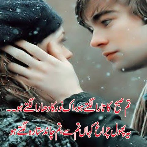 Love Quotes In Urdu For Boyfriend Hover Me