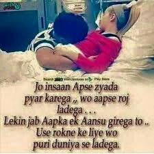 I Love You Jaan Punjabi Quoteshindi