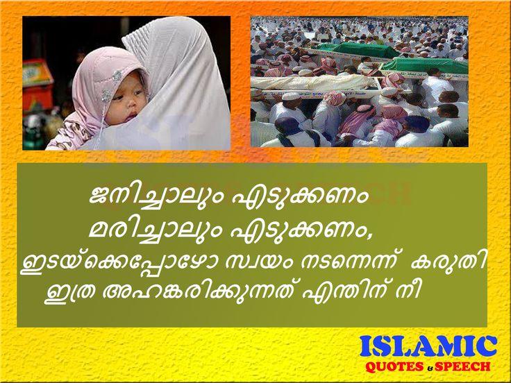 Malayalam Quotes Islamic Quotes