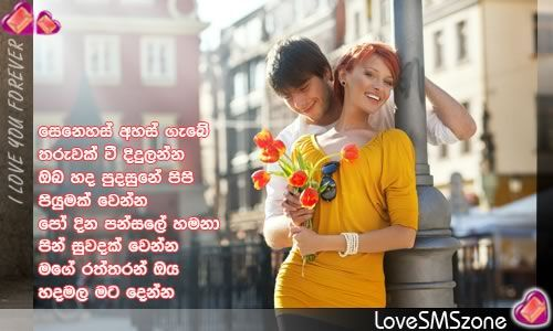 Cute Sinhala Love Quotes Http Cutequote Tures Com Cute Sinhala