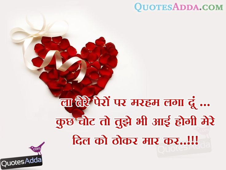 View Images Love Quotes For Him In Hindi Quotations