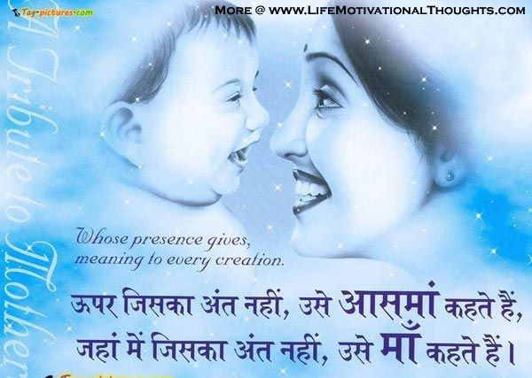 Maa Shayari In Hindi Mother Quotes Thoughts Pictures