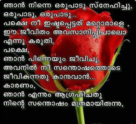 Anti Love Quotes Malayalam Hover Me
