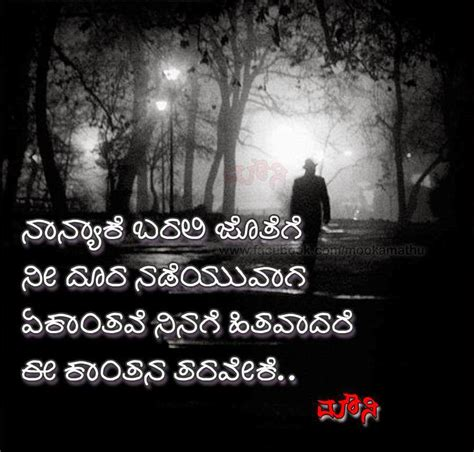 Love Breakup Quotes In Kannada Hover Me