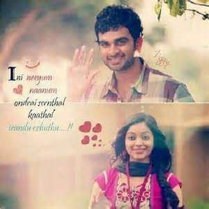 Cute Love Quotes With Tamil Images Loading