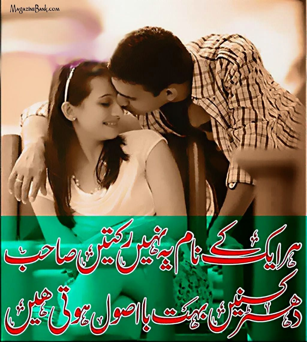 Love Quotes For Him Sms In Urdu Love Sad Sms In Urdu For Girlfriend Mycars