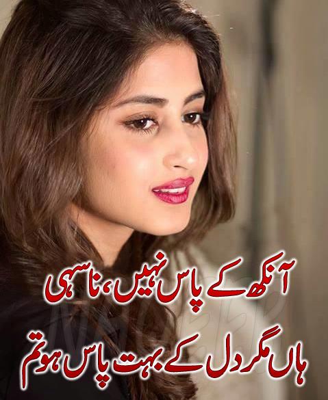 Urdu Romantic Love Poetry Quotes Sad Love Quotes In Urdu  Lines Urdu Love Poetry  Line Urdu Love Shayari  Line Urdu Poetry  Lines Shayari And Famous