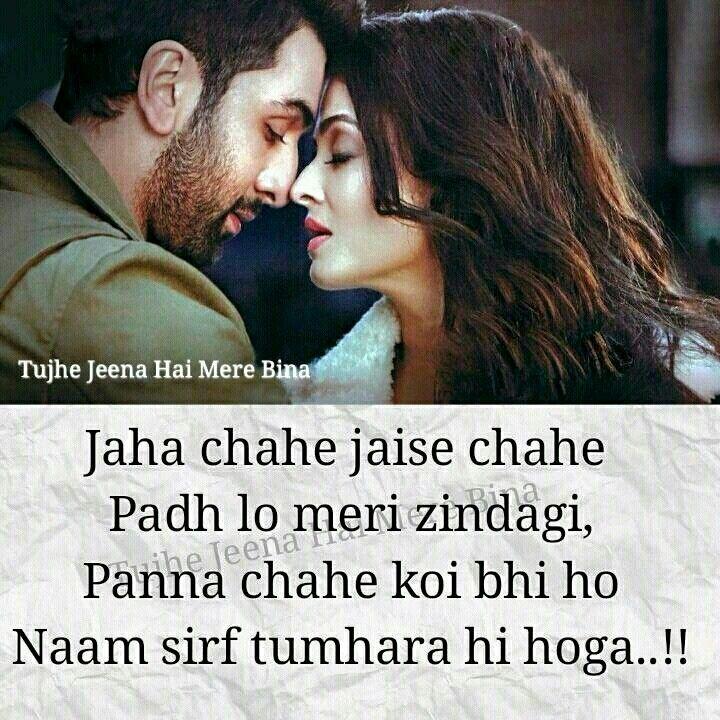 Hindi Quotes Sad Quotes Love Quotes Couple Quotes Heart Touching Shayari Romantic Shayari Aamir Khan Dil Se Diaries