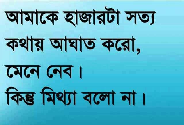 Bengali Love Quotes For