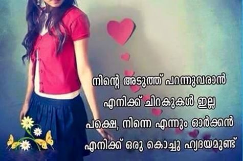 Malayalam Super Love Quotes