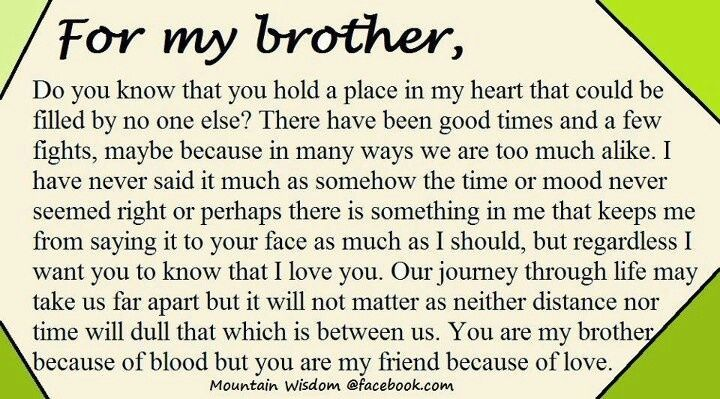 I Sent This To My Brother Brother And Sister Quotes