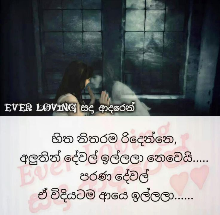 Find This Pin And More On Sinhala Quotes Bynuh