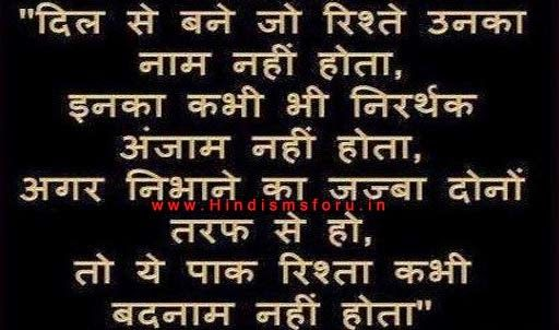 Relationship Quotes In Hindi P O Relationship Quotes In Hindi Wallpaper