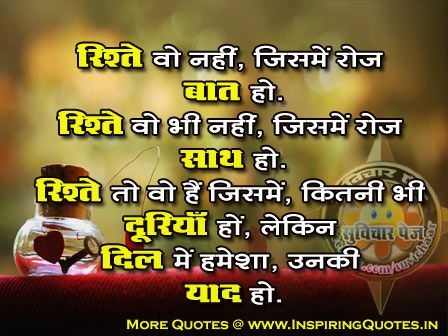 Motivational Quotes In Hindi With Picture Inspirational Hindi Quotes Wallpapers
