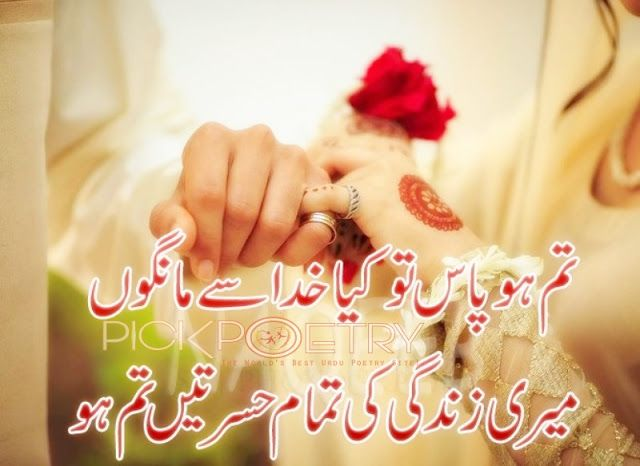 Zindagi Poetry About Life In Urdu Best Urdu Poetry Pics And Quotes P Os