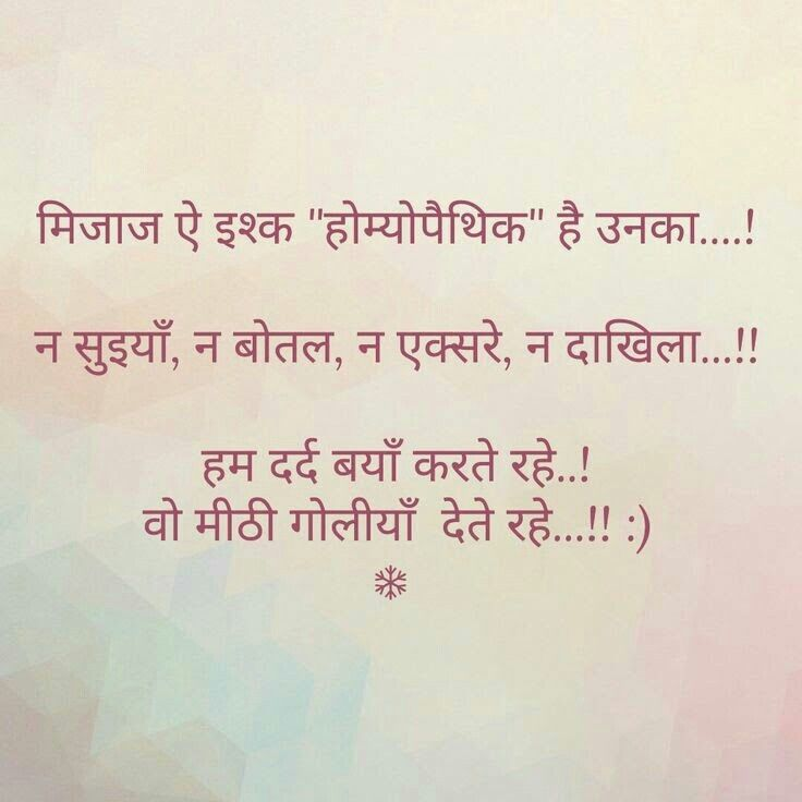 Hindi Quotes Lyric Quotes Qoutes Strong Quotes Romantic Quotes Urdu Poetry Deep Thoughts Dil Se Hadith