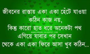 For New Bengali Sad Love Quote Important Quotes Quotes