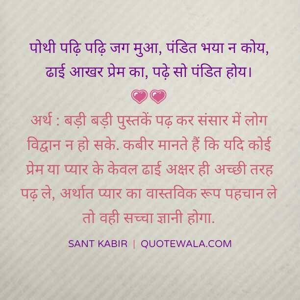 Sant Kabir Quotes On Love